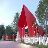 Пехорка-парк