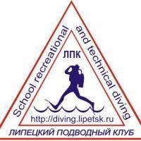 Учебно-коммерческий центр Липецкий Подводный Клуб
