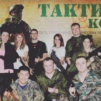 Страйкбол  ТактикКон