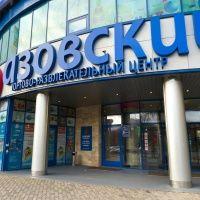 Торгово-развлекательный центр Азовский