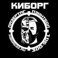 Лазертаг Киборг