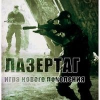 "Волгоградский лазертаг клуб ""ПОБЕДА"""