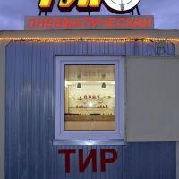 """Стрелковый клуб """"Стрелки России"""""""