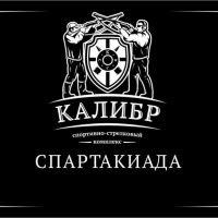 Спортивно-Стрелковый Клуб «Калибр»