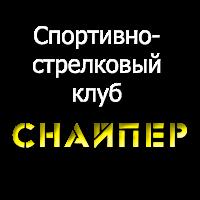 """Спортивно-стрелковый клуб """"Снайпер"""""""