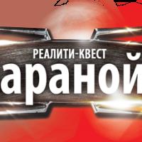 """Реалити-квест """"Паранойя"""""""
