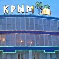 """Дом отдыха """"Крым"""""""