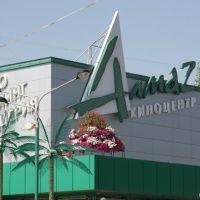 Киноцентр АлмаZ
