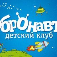 Детский клуб «Бобронавты»
