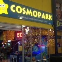 Семейный развлекательный центр «Космопарк»