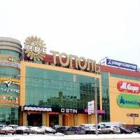 "ТРК ""ТОПОЛЬ"""